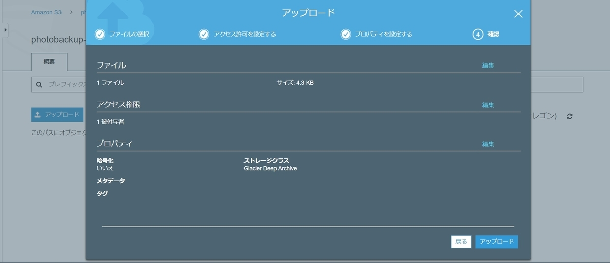 f:id:exceed-yukikaze:20200706211732j:plain