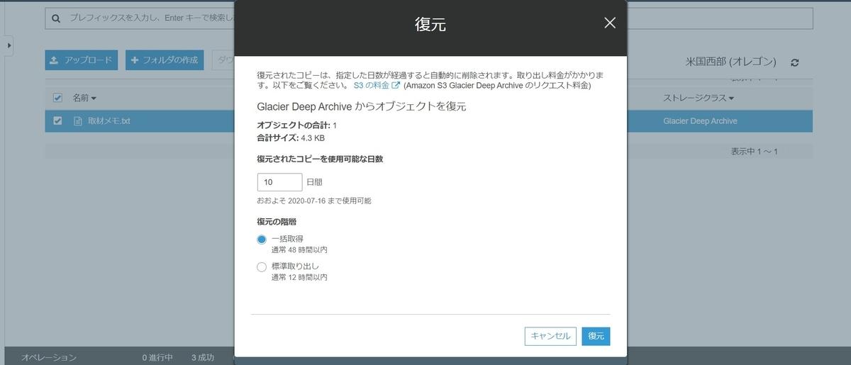 f:id:exceed-yukikaze:20200706211947j:plain