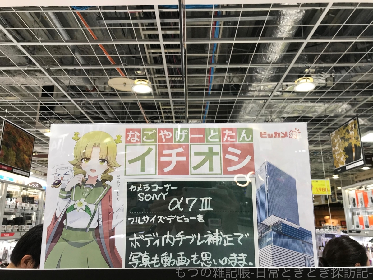 f:id:exceed-yukikaze:20200822194440j:plain