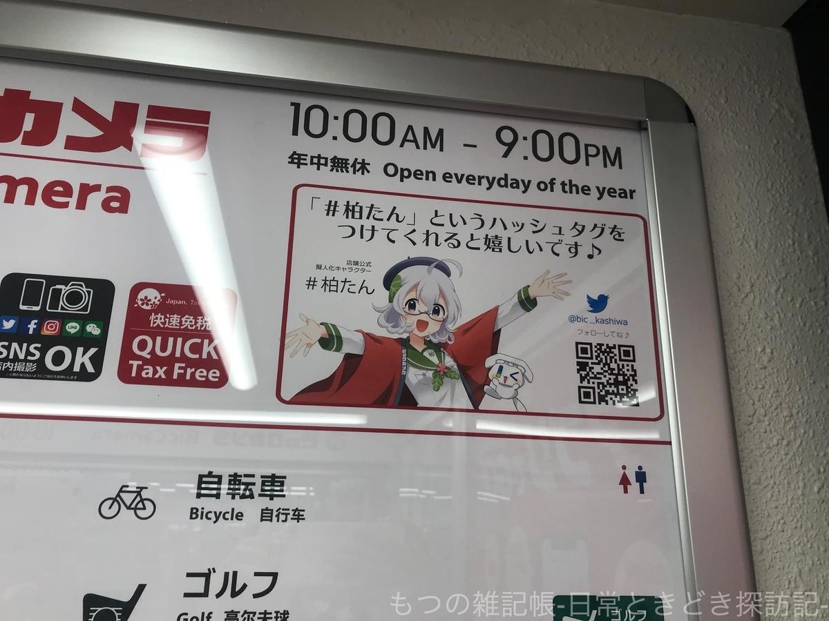 f:id:exceed-yukikaze:20200822202524j:plain