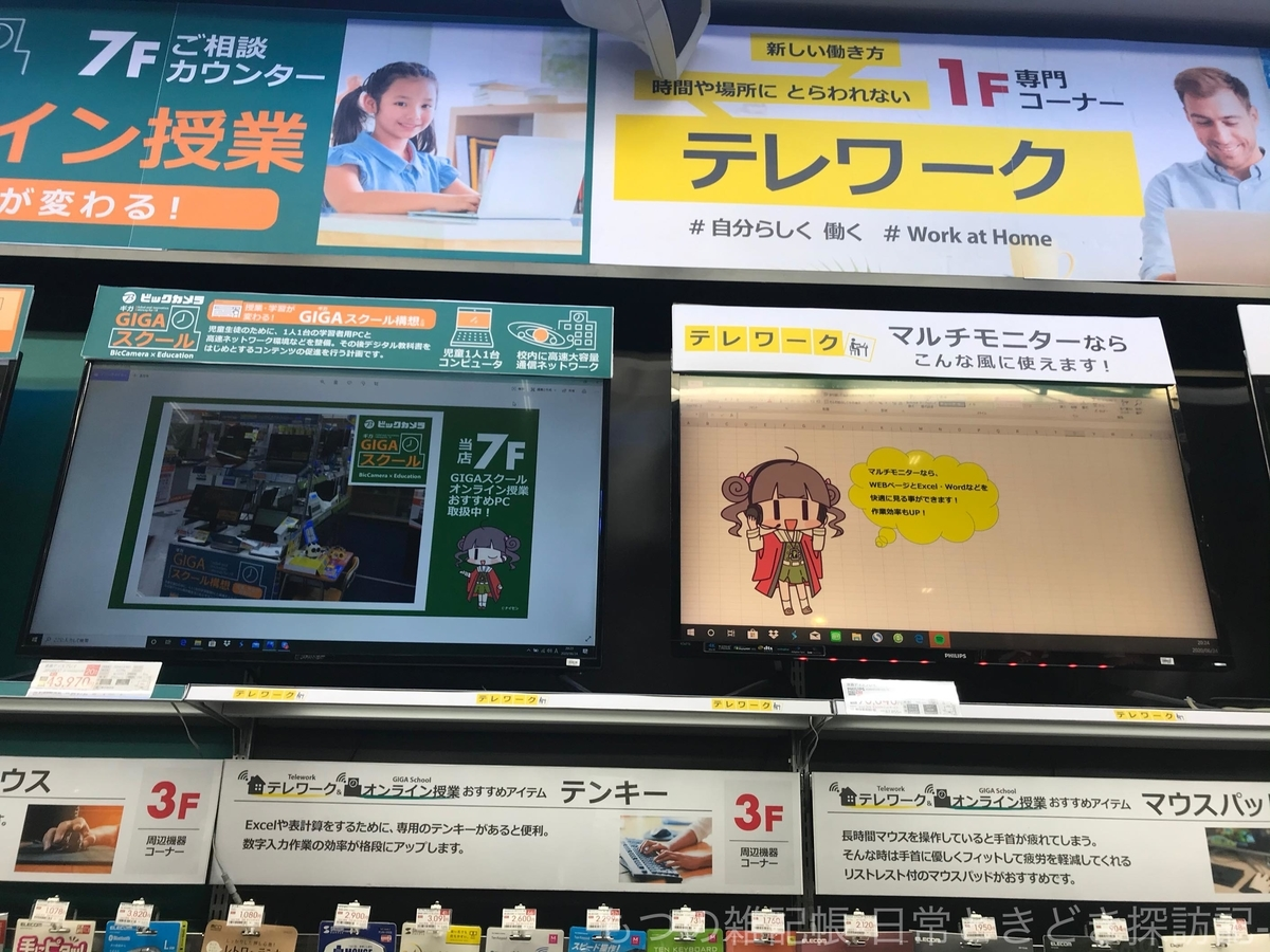 f:id:exceed-yukikaze:20200822212650j:plain