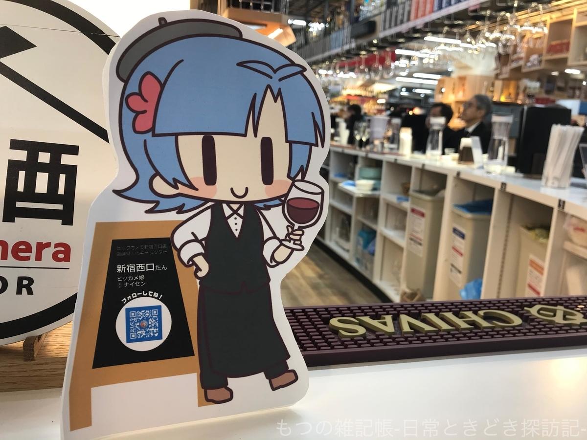 f:id:exceed-yukikaze:20200822213927j:plain