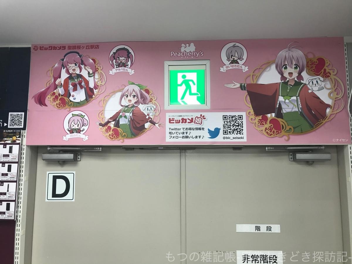 f:id:exceed-yukikaze:20200823131218j:plain