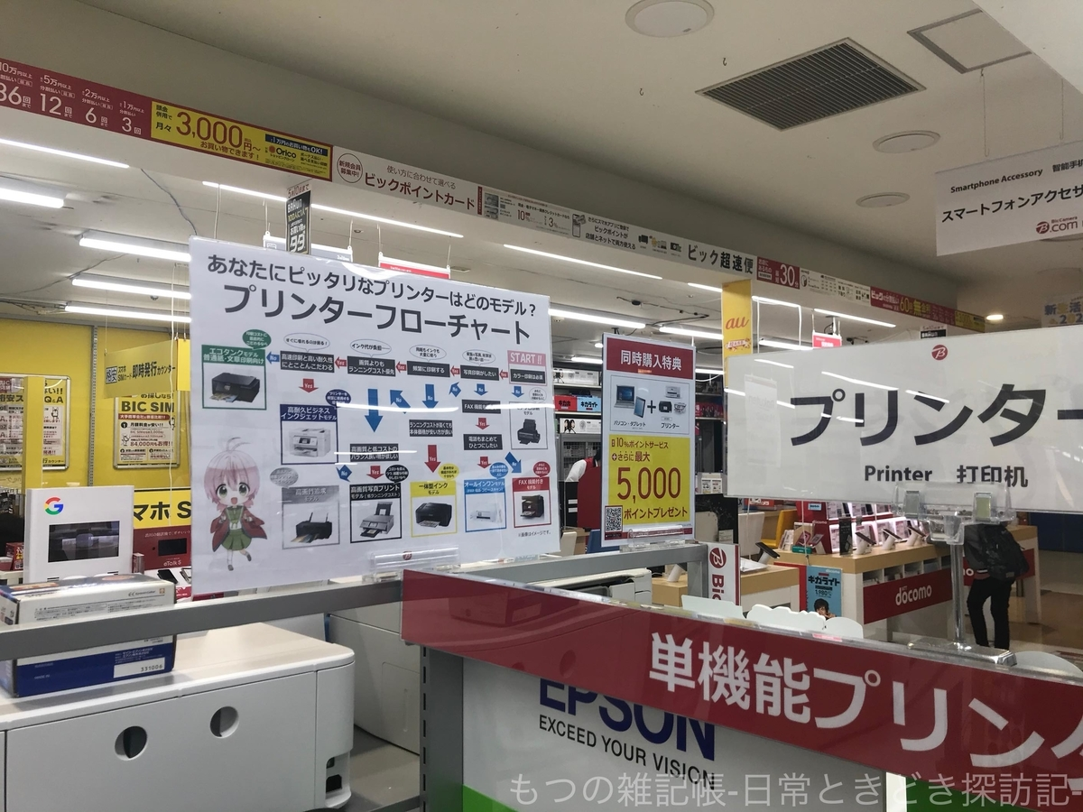 f:id:exceed-yukikaze:20200823131228j:plain