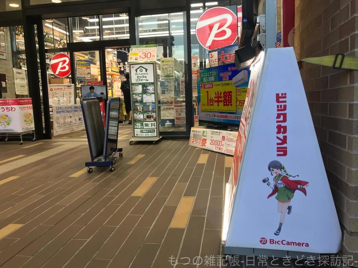 f:id:exceed-yukikaze:20200823131754j:plain
