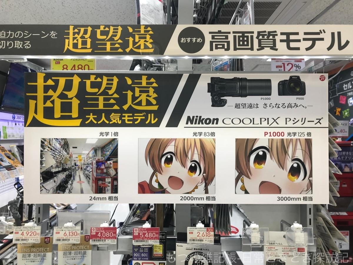f:id:exceed-yukikaze:20200823133028j:plain