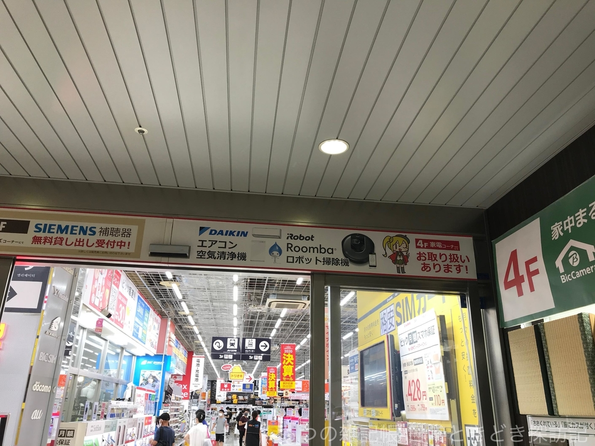 f:id:exceed-yukikaze:20200823193726j:plain
