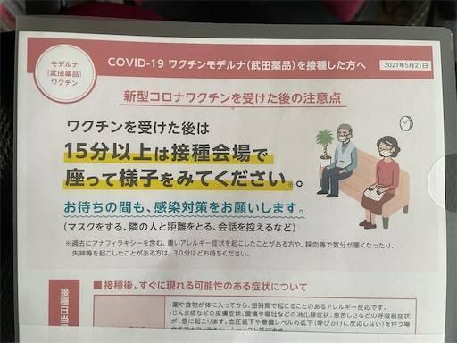 f:id:exceed-yukikaze:20210711164553j:image