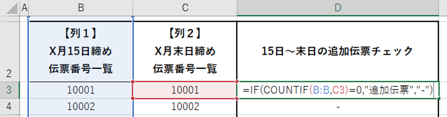 f:id:excel-accounting:20180325112228p:plain