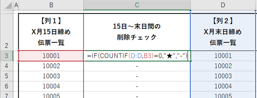 f:id:excel-accounting:20180325113242p:plain