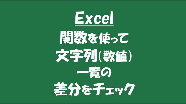 f:id:excel-accounting:20180501164624p:plain:w400