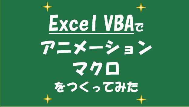 f:id:excel-accounting:20180505225039p:plain:w400