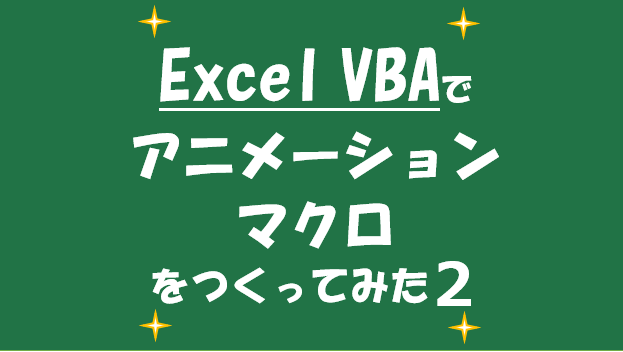 f:id:excel-accounting:20180506001859p:plain:w400