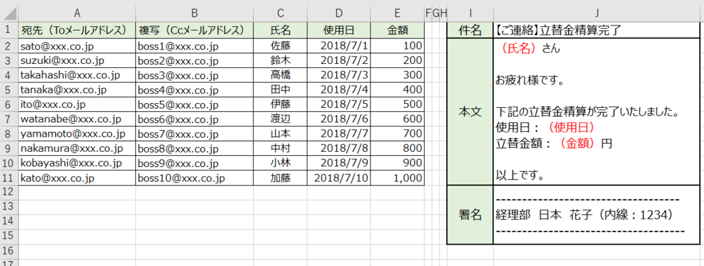 f:id:excel-accounting:20180723203008p:plain