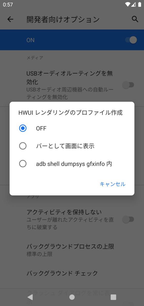 HWUI レンダリングのプロファイルの作成