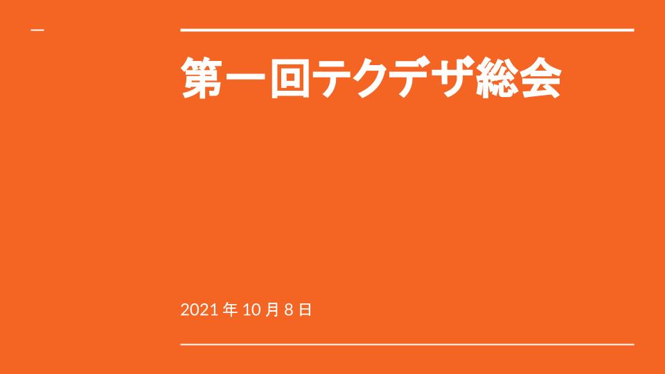 f:id:excite-takayuki-miura:20211011110649p:plain