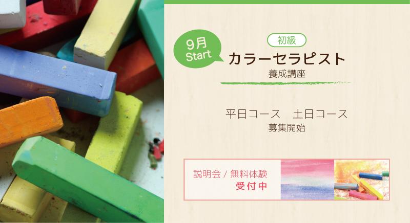 色彩心理カラーセラピスト講座@福岡