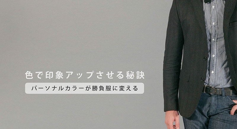 筑紫野市男性向けパーソナルカラー講座