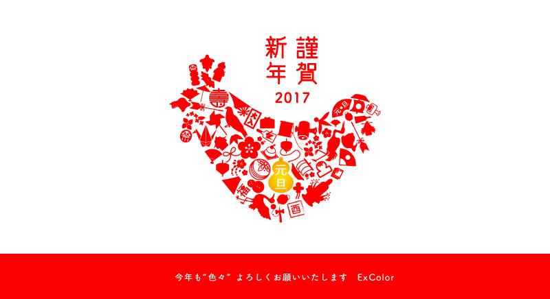 福岡のカラーコンサルタント エクスカラー
