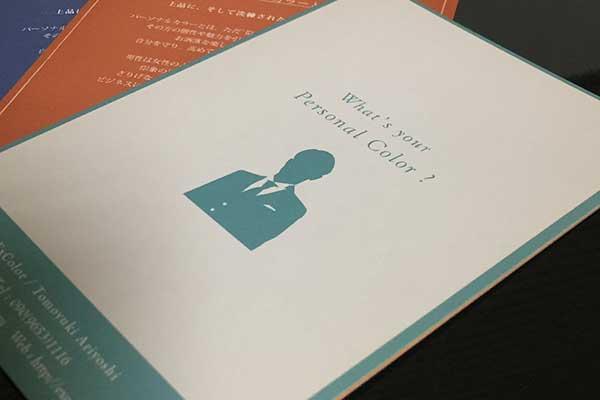 天神博多エリアで男性のパーソナルカラー診断@福岡