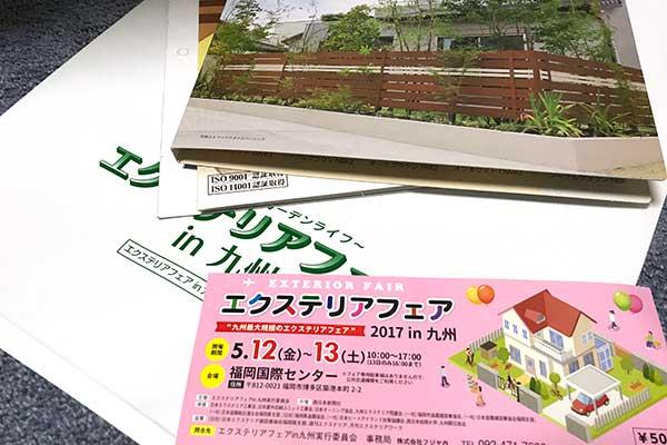 エクステリアフェアin九州@福岡国際センター