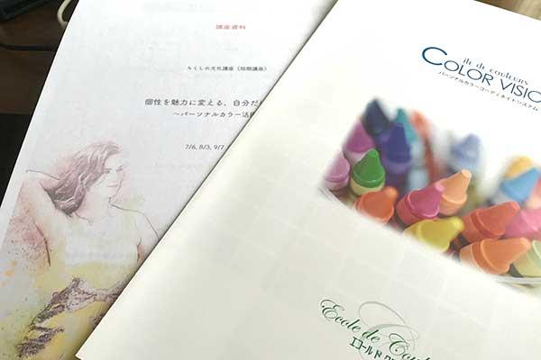 ちくしの文化講座がスタートしました@筑紫野市生涯学習センター