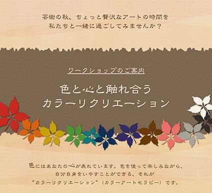 色彩心理ワークショップの準備、着々と...@福岡