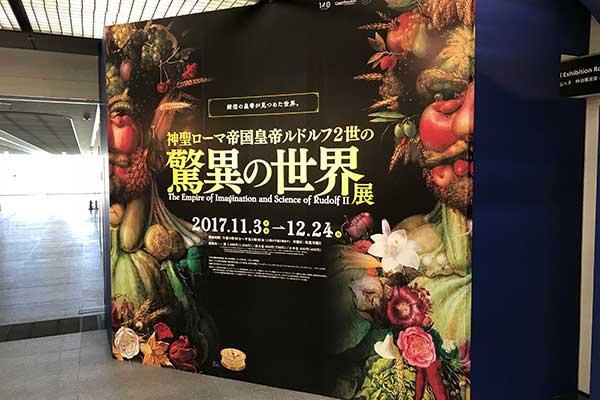 ルドルフ2世 驚異の世界展に行って来ました@福岡市博物館