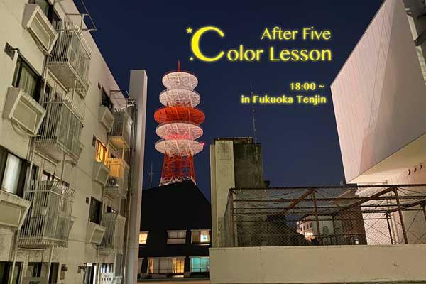 お仕事帰りに受けられるアフター5のカラー体験講座@福岡天神