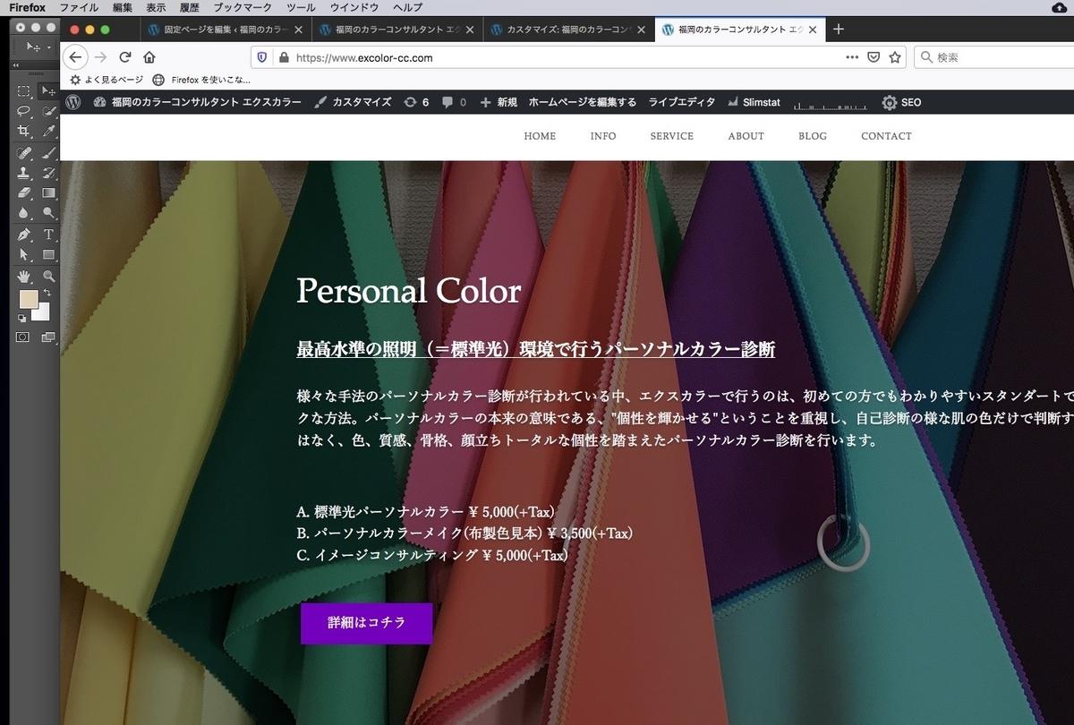 ホームページ更新のお知らせ@標準光パーソナルカラー診断福岡