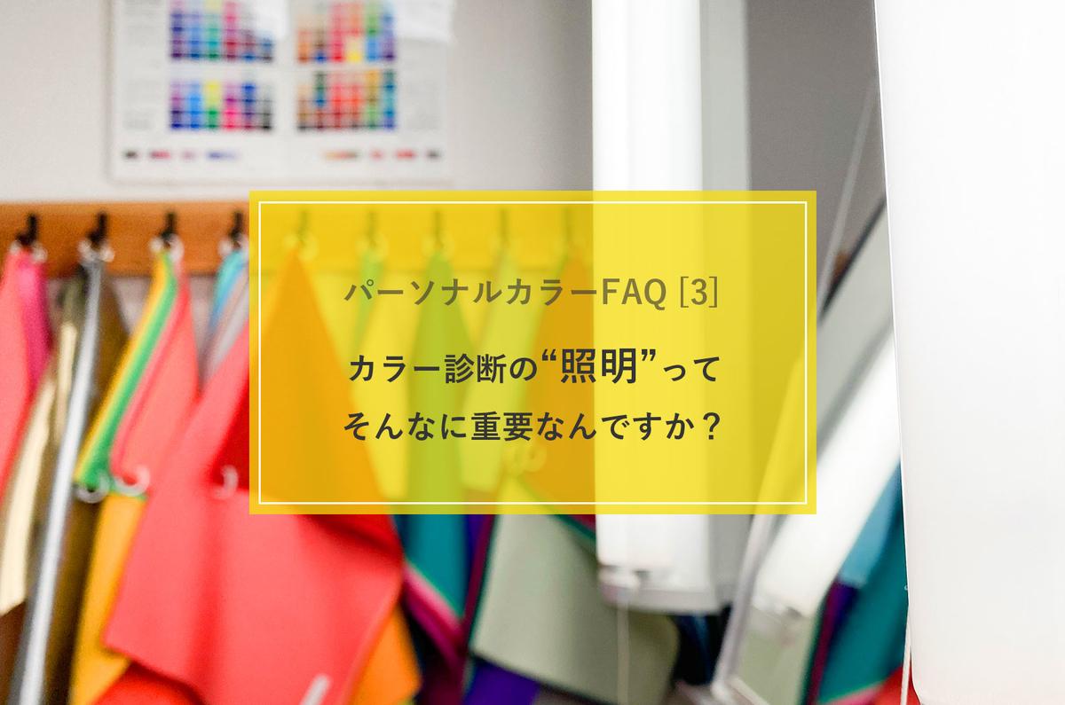 福岡の標準光パーソナルカラー診断オススメ情報