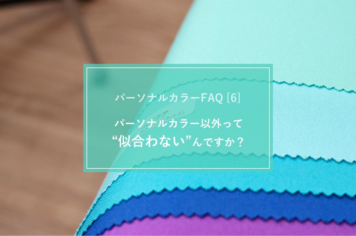 福岡でオススメの標準光パーソナルカラー診断