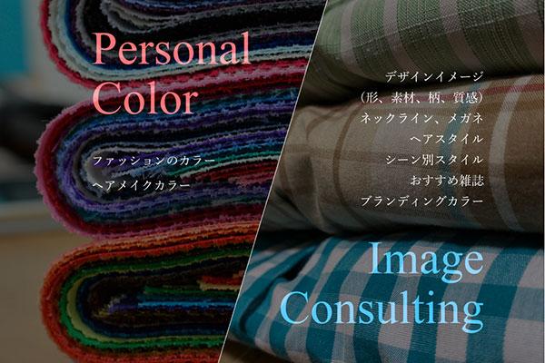 福岡のパーソナルカラー診断、イメージコンサルティング