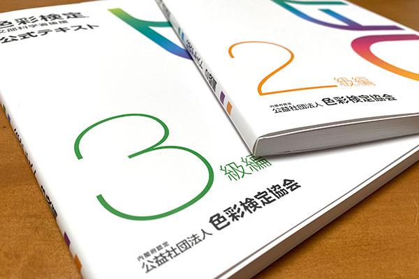 福岡大分の色彩検定対策講座
