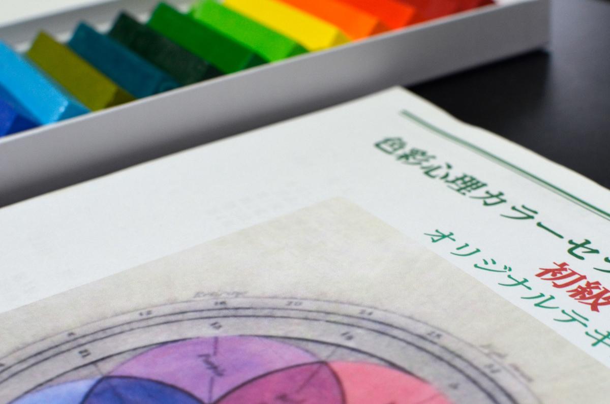 福岡で色彩心理学カラーセラピーが学べるカラースクール