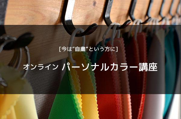 オンラインで受けるパーソナルカラー講座福岡