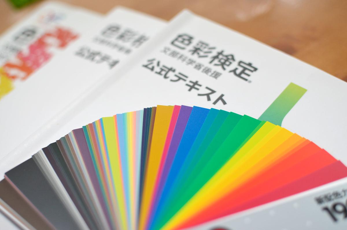 2021年色彩検定福岡、対策講座