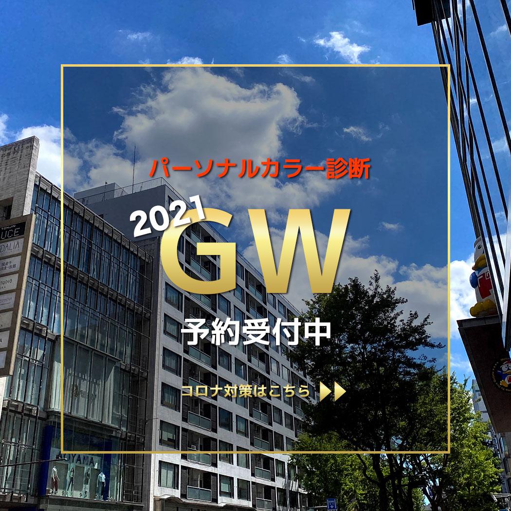 標準光パーソナルカラー診断福岡2021GW