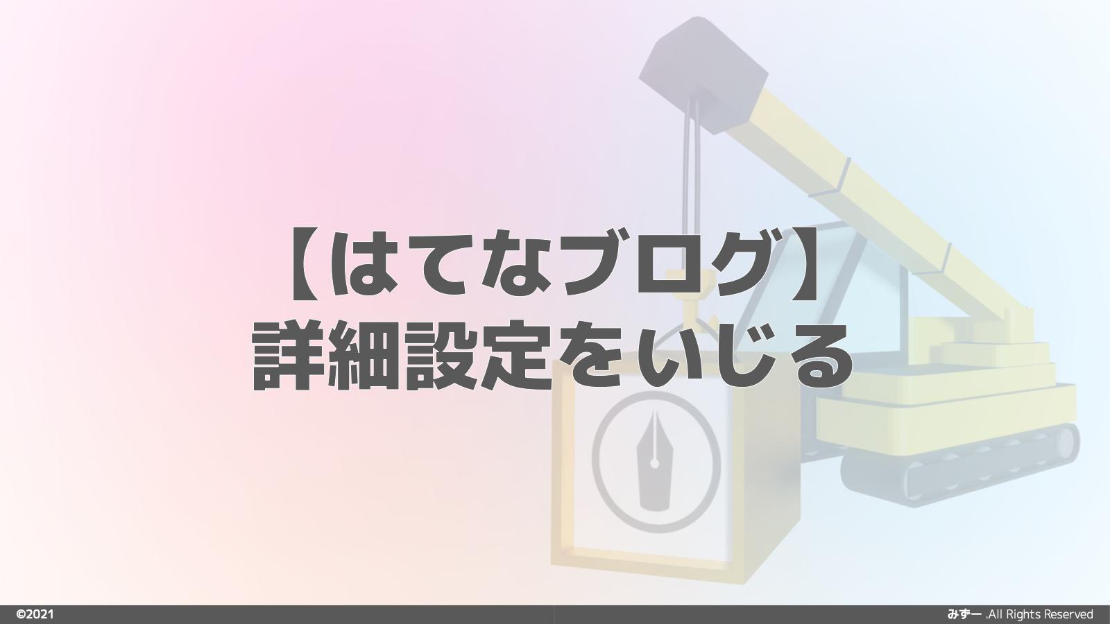 f:id:exe_3Z1K:20210323210344p:plain
