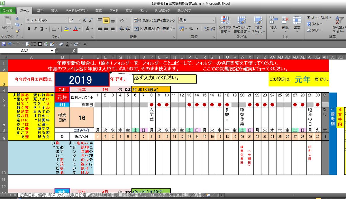 電子出席簿(自動オートシェイプ縦線)e-出席簿 - エクセルで楽々校務