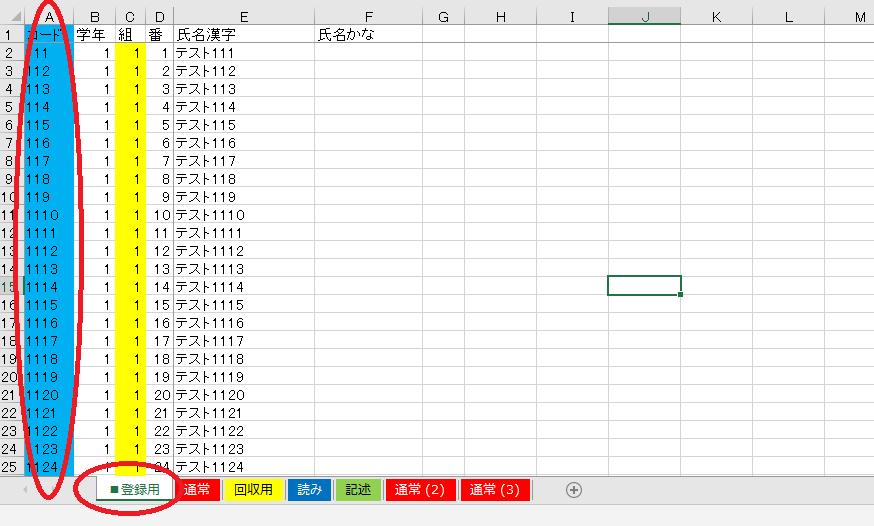 f:id:exeladmin:20200809003453p:plain