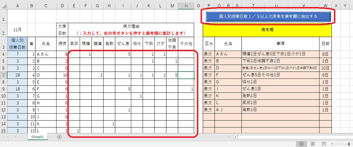VBA】出席簿で欠席内訳を備考欄にまとめて記入する(Join関数 ...