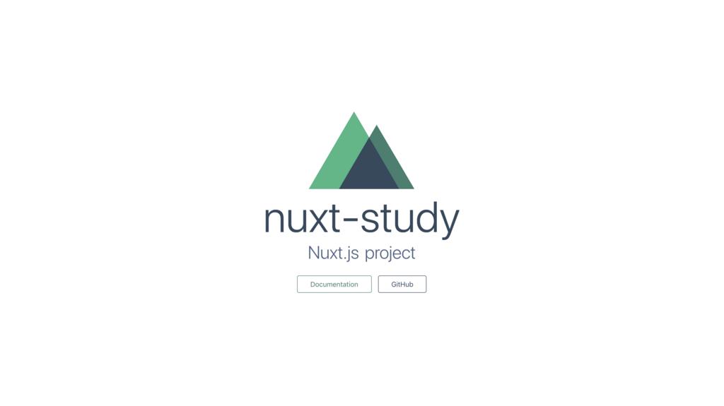 Nuxt js の基本的な使い方 - わいの日記