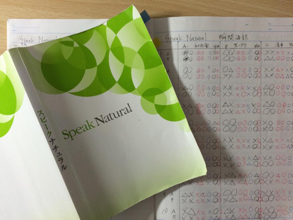 スピークナチュラル学習ノート