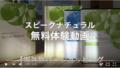 スピークナチュラル無料学習動画