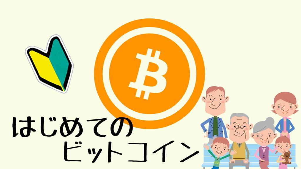 初めてのビットコイン