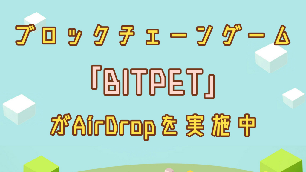 ブロックチェーンゲーム「BITPET」がAirDropを実施中