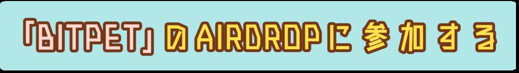 BitPetのAirDropに参加する