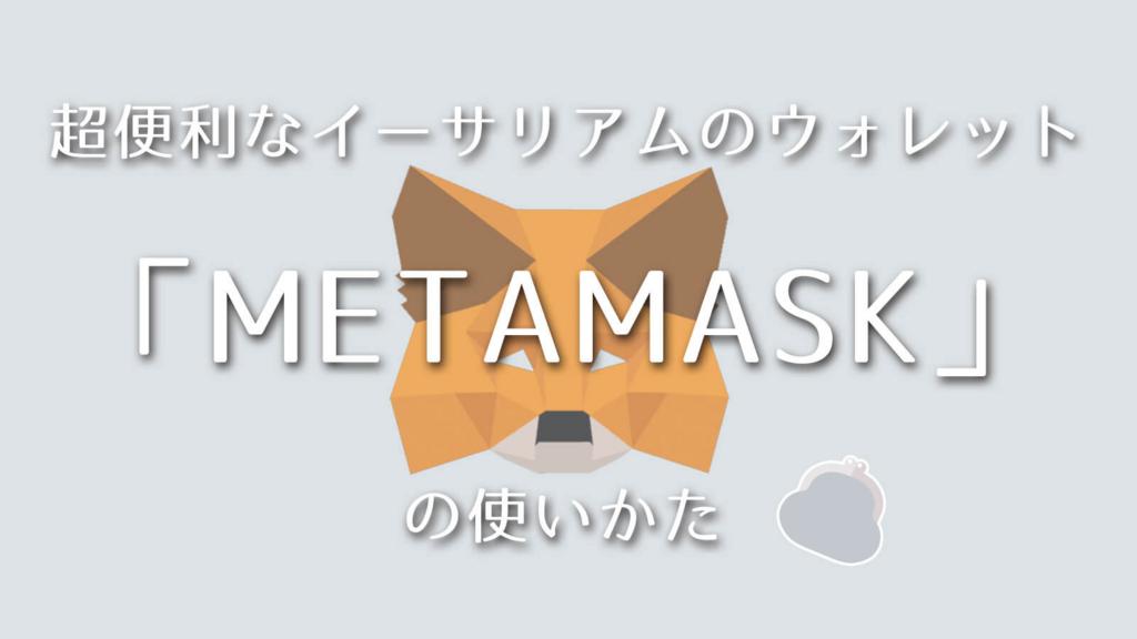 超便利なイーサリアムのウォレット「Metamask」の使いかた