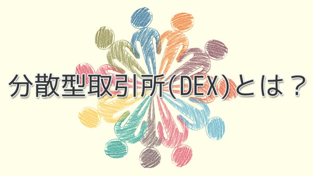 分散型取引所(DEX)とは?